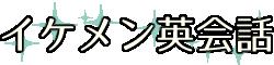 イケメン英会話-漫画で学ぶビジネス英語学習サイト